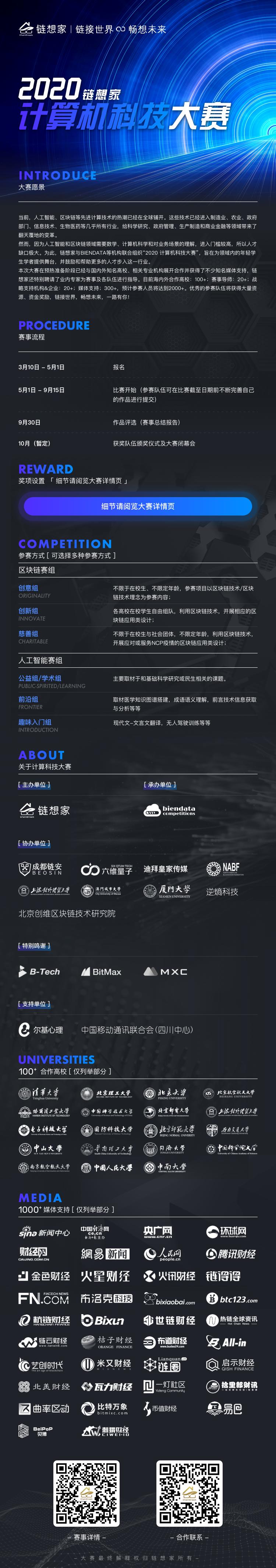 扬帆起航! 2020链想家计算机科技大赛正式启动报名-启示财经